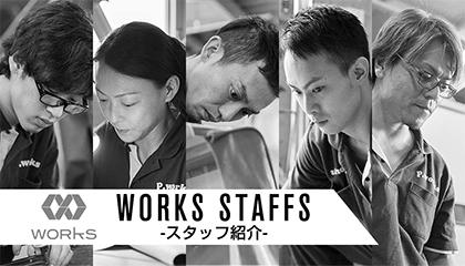 株式会社ワークスのスタッフ紹介